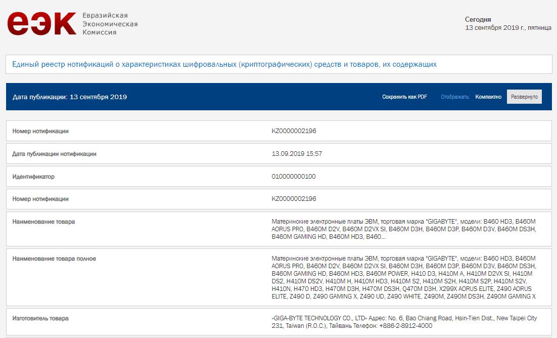 , Schede madri GIGABYTE Z490, H470, B460 certificate da EEC